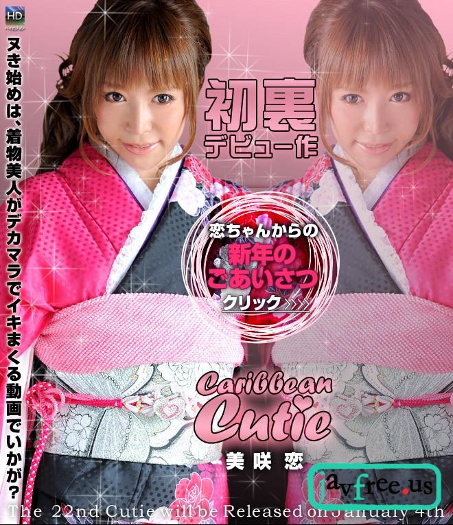 カリビアンコム 010412 905 カリビアンキューティー Vol.22 美咲恋 美咲恋 カリビアンコム カリビアンキューティー Carib