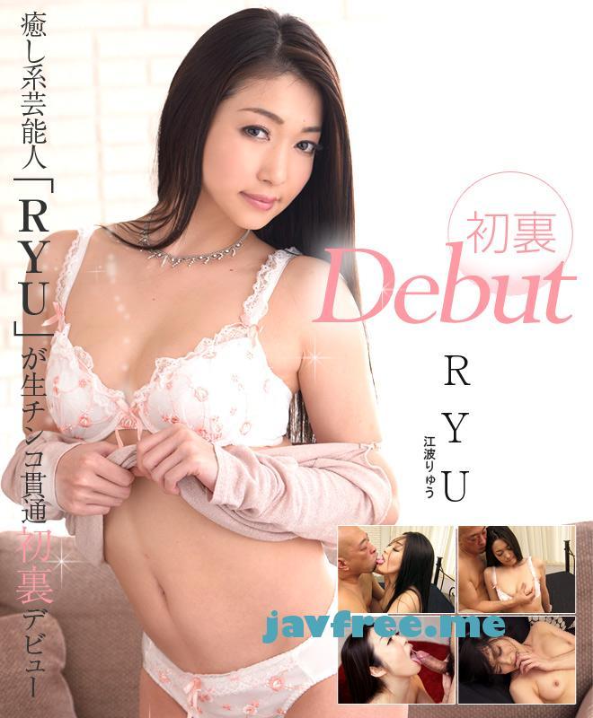 カリビアンコム 071313 381 Debut Vol.7 RYU (江波りゅう) 江波りゅう カリビアンコム RYU Carib