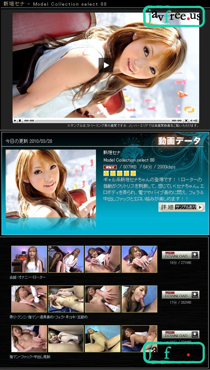 2Candys Model Collection select 88 Tokyo Hot n0513 n0513 2Candys