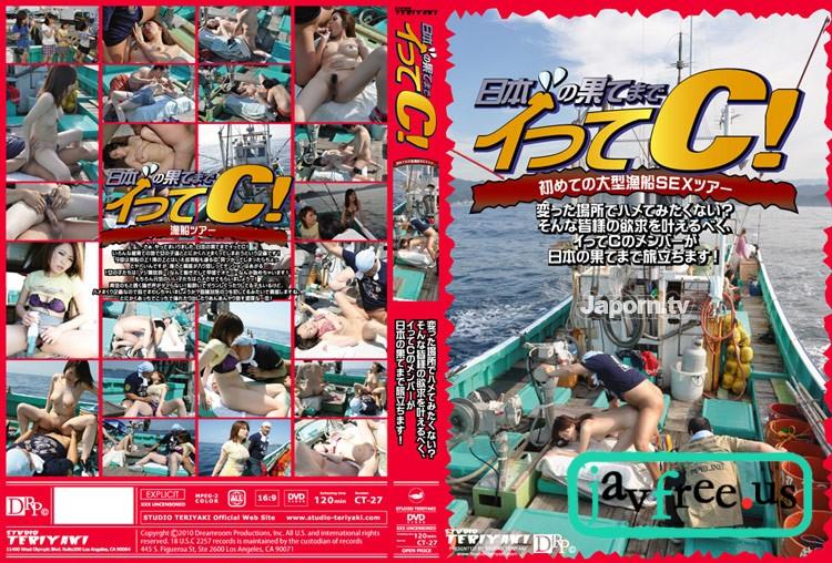 [CT 27] 日本の果てまでイッてC! 初めての大型漁船SEXツアー : 美女数名 CT