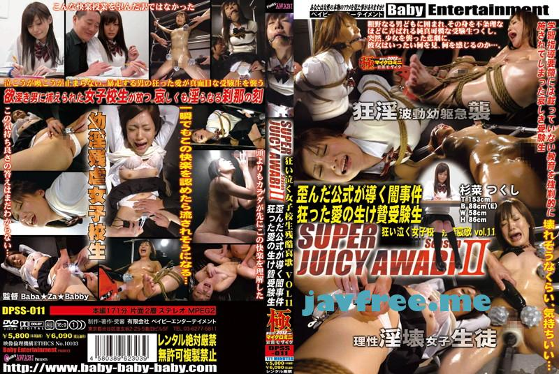 [DPSS 011] SUPER JUICY AWABI SEASON II 狂い泣く女子校生残酷哀歌 歪んだ公式が導く闇事件 狂った愛の生け贄受験生 Vol.11 杉菜つくし DPSS BDSM