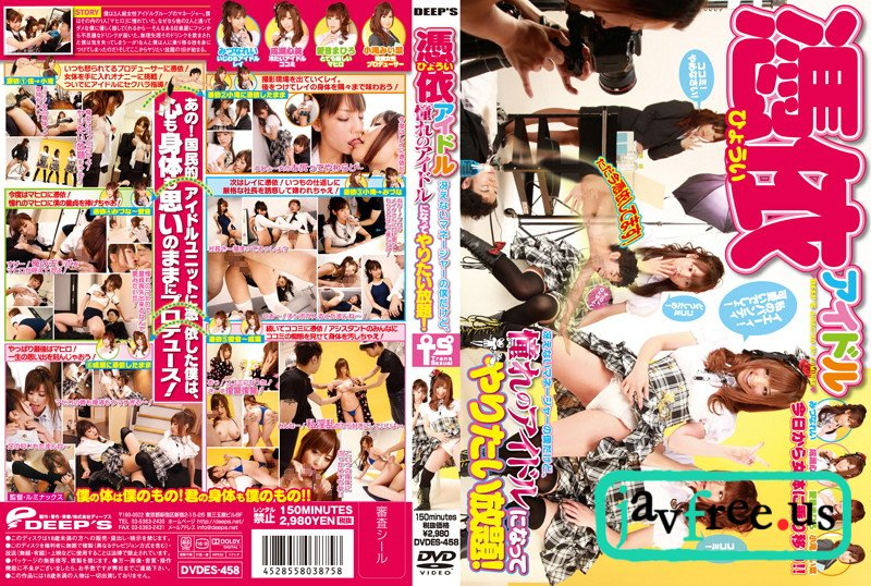 [DVDES 458] 憑依アイドル 成瀬心美 愛音まひろ 小滝みい菜 みづなれい みずなれい ここみ DVDES