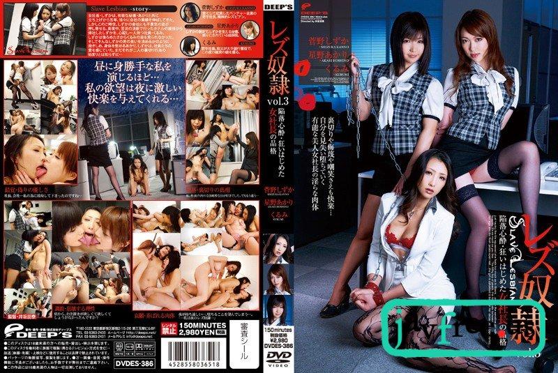 [DVDES 386] レズ奴隷 VOL.3 陥落心酔・狂いはじめた女社長の品格 管野しずか 星野あかり くるみ DVDES