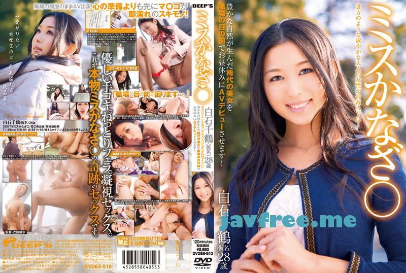 [DVDES 510] ミスかなざ○ 白石千鶴(仮名)28歳 貴方のような淑やかな大人の女性が何故AVに…豊かな自然が生んだ稀代の美女を職場の目の前でお昼休みにAVデビューさせます! DVDES