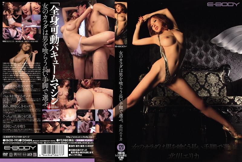 [HD][EBOD 195] 女のカラダは男を喰らう長い手脚で選ぶ。 北川エリカ 園田ユリア 北川エリカ EBOD