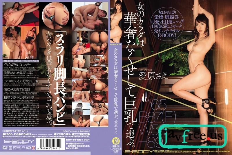 [HD][EBOD 158] 女のカラダは華奢なくせして巨乳で選ぶ。 愛原さえ 愛原さえ EBOD