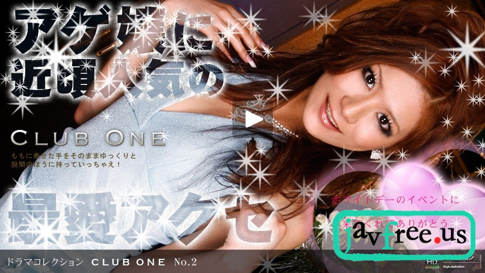 1pondo 549 「Club One No.2」Erena CLUB ONE 1pondo