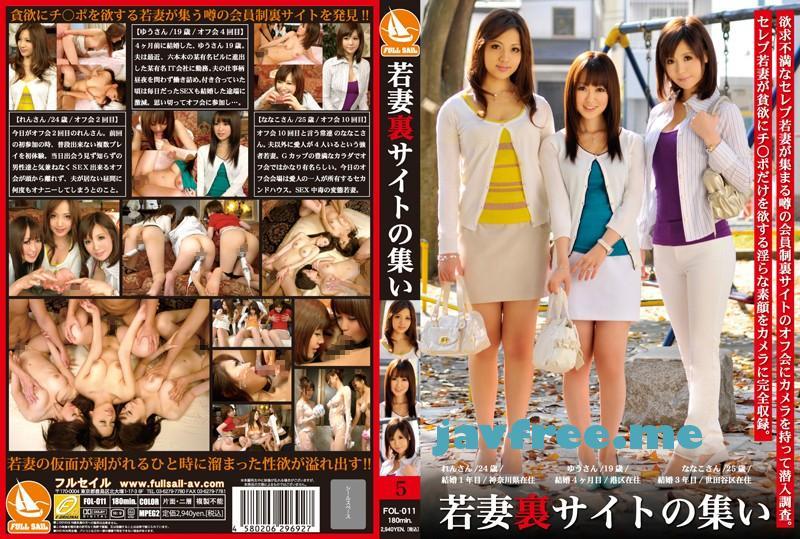 [HD][FOL 011] 若妻裏サイトの集い 5 若妻裏サイトの集い FOL
