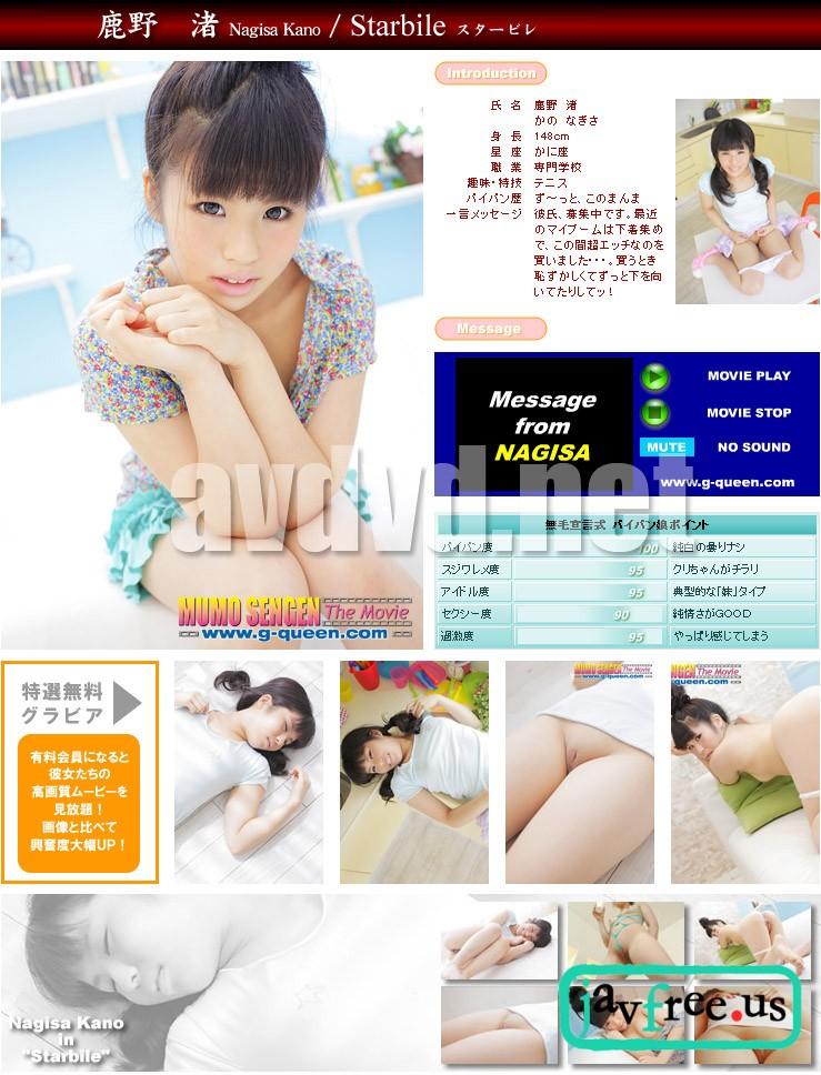 G Queen.com 無毛宣言 292 <Starbile> 鹿野渚 Nagisa Kano  鹿野渚 無毛宣言 Nagisa Kano G Queen