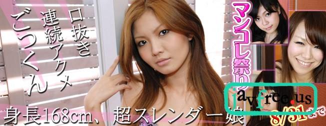 ガチん娘!gachinco.com gachi254 素人生撮りファイル -かのん-  ガチん娘 Gachinco gachi