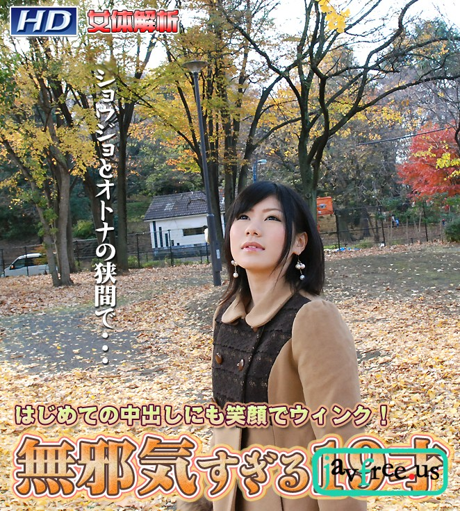 ガチん娘! gachinco.com gachi288 女体解析71 -まいか- 女体解析 ガチん娘 Gachinco gachi