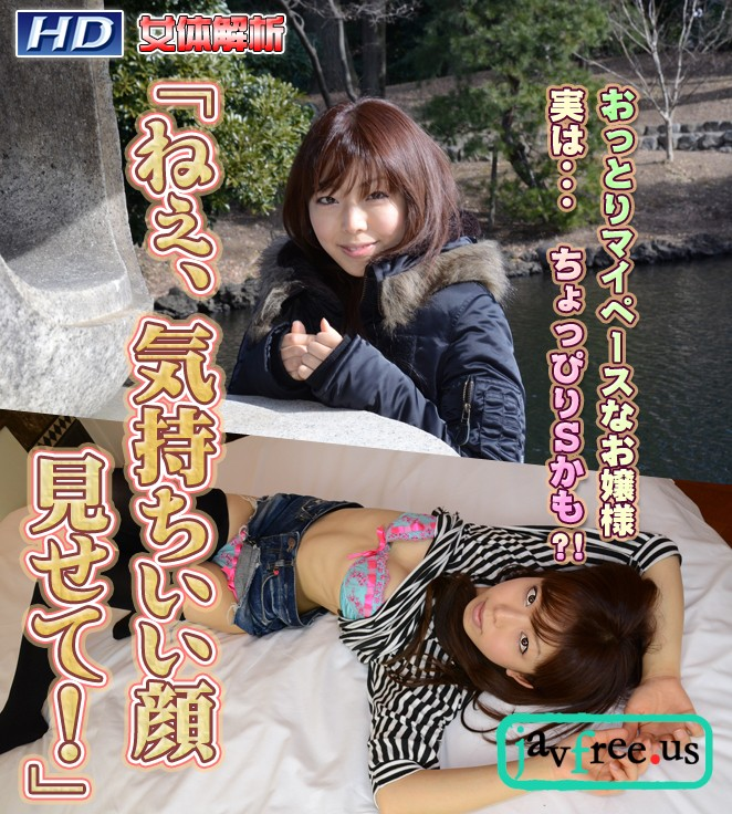 ガチん娘! gachinco.com gachi301 女体解析73 -らん- ガチん娘 gachi