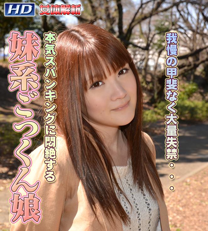 ガチん娘!gachinco.com gachi327 女体解析78 -あずみ- gachi
