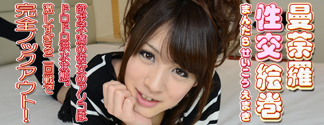 ガチん娘!gachinco.com gachi335 曼荼羅性交絵巻 -ゆりあ- gachi