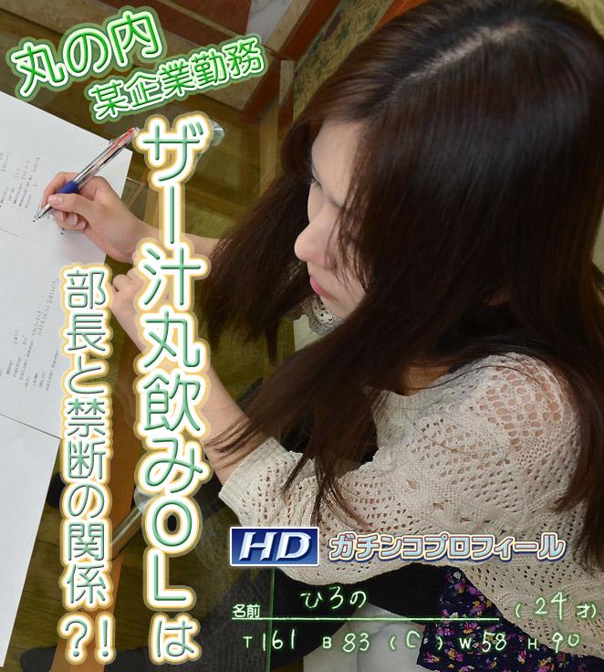 ガチん娘!gachi337 ガチンコプロフィール⑦ ひろの gachi
