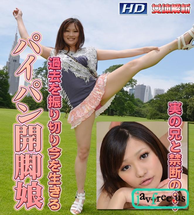 ガチん娘!gachinco.com gachi359 女体解析83 -ふうか- gachi