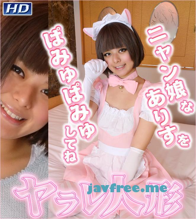 ガチん娘!gachi541 ヤラレ人形23 ありすARISU ありす gachi ARISU