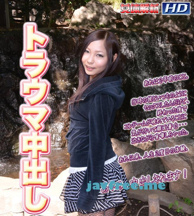 Gachinco gachi544 女体解析102 -あやみ-[AYAMI] gachi