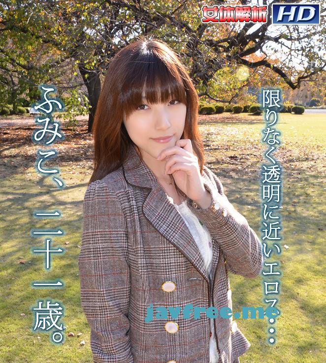 ガチん娘!gachi548 女体解析103 ふみこFUMIKO ふみこ gachi FUMIKO