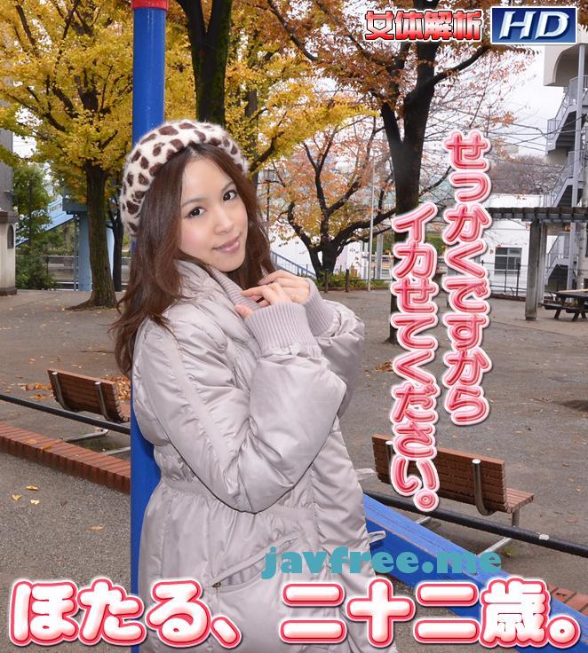 ガチん娘!gachi553 女体解析104 ほたるHOTARU ほたる HOTARU gachi
