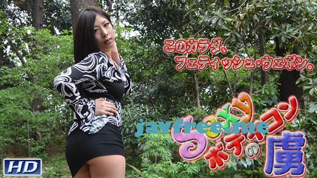 ガチん娘!gachi611 Sexyボディコンの虜6 あすは あすは Sexyボディコンの虜 gachi