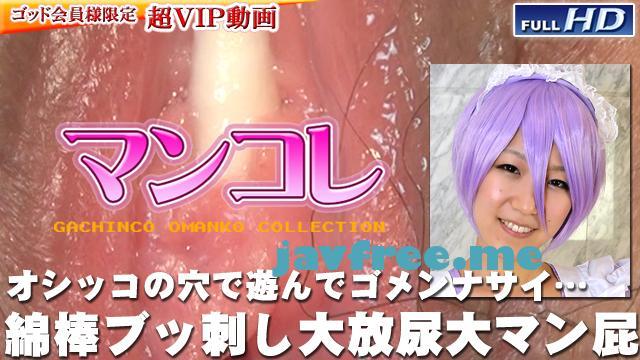 ガチん娘!gachig126 別刊マンコレ64 きよか gachig