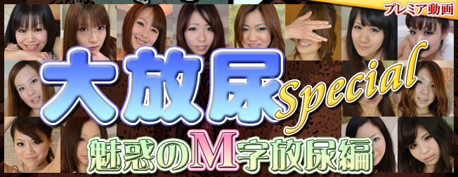 ガチん娘!gachip090 未公開映像特集24 大放尿Special gachip