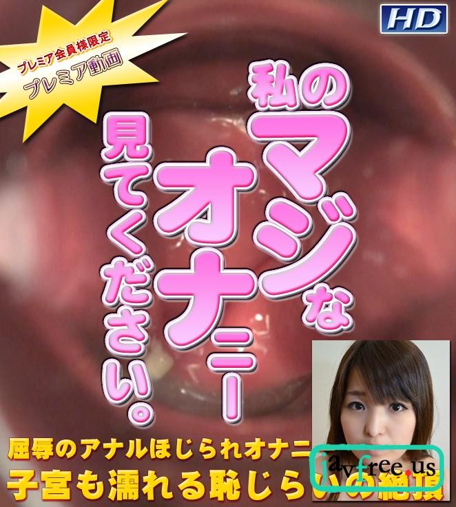 ガチん娘! gachip097 別刊マジオナ いちか 別刊マジオナ gachip