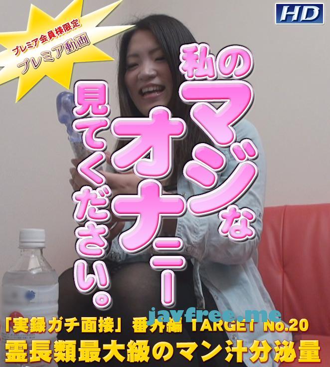 ガチん娘!Gachinco gachip155 別刊マジオナ MAJI ONA 別刊マジオナ Gachinco Amatuer