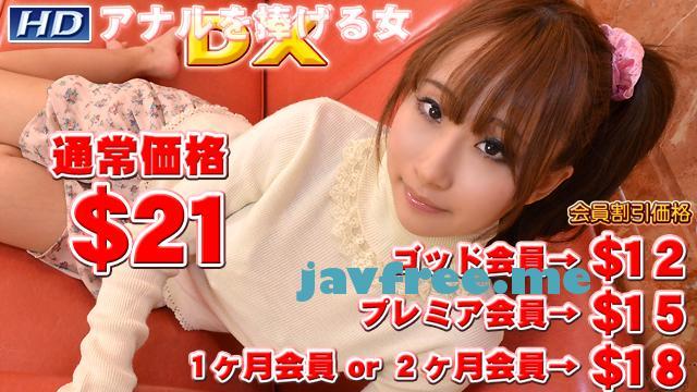 ガチん娘! gachippv1007 ゆい -アナルを捧げる女DX ~YUI・MISAKI~- ゆい gachippv