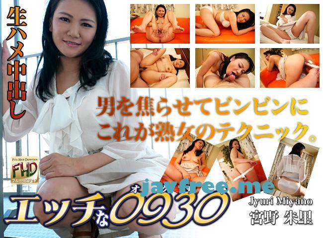 H0930 887 宮野朱里 Jyuri Miyano 宮野朱里 Jyuri Miyano H0930