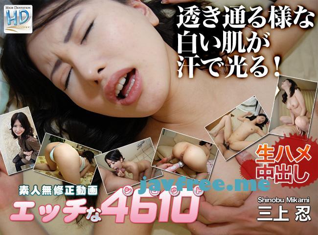 H4610 ki120317 素人無修正動画 オリジナル @エッチな4610 三上 忍 Shinobu Mikami Shinobu Mikami H4610