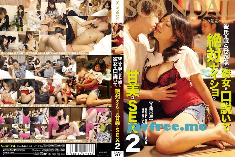 [HQ][CAND 051]Delicious SEX 2 which grumbles to the opening where boyfriend was put to sleep over her, and its NAISHO by all means CAND