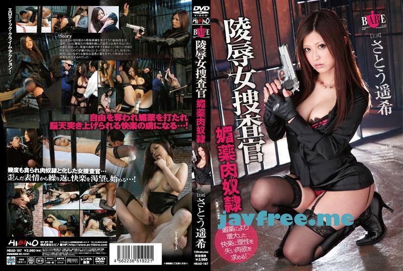 [DVD][HBAD 187] 陵辱女捜査官 媚薬肉奴隷 さとう遥希 さとう遥希 HBAD