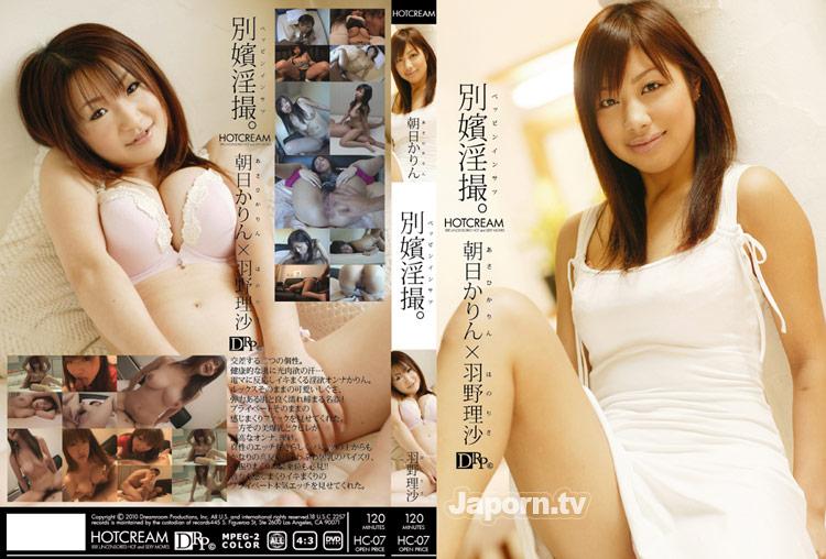 [HC 07] Hot Cream ホットクリーム 別嬪淫撮 : 朝日かりん, 羽野理沙 羽野理沙 朝日かりん HC