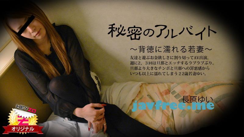 Heyzo 0019 秘密のアルバイト~背徳に溺れる若妻~長原ゆい 長原ゆい heyzo