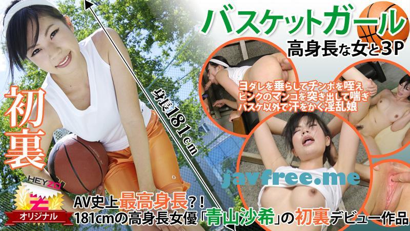 Heyzo 0118 バスケットガール☆~高身長な女と3P~青山沙希 青山沙希 heyzo