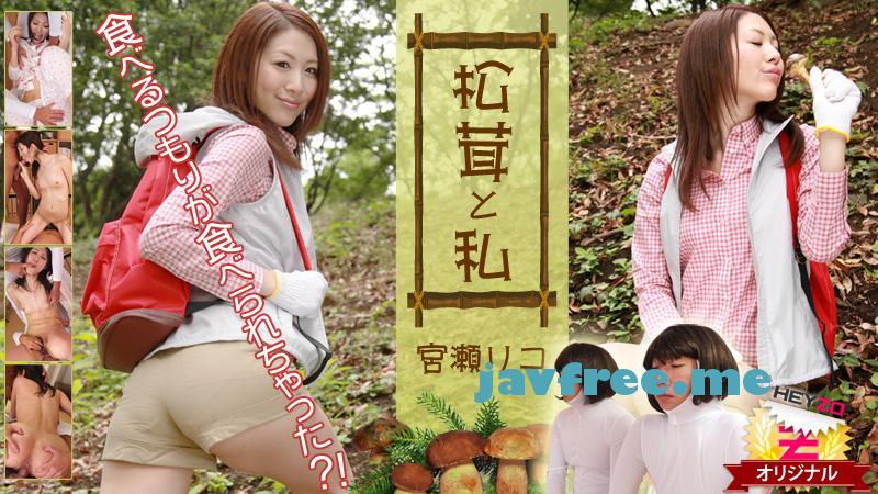 Heyzo 0121 松茸と私~食べるつもりが食べられちゃった!?~ 宮瀬リコ heyzo