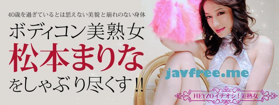 Heyzo 0167 ボディコン美熟女・松本まりなをしゃぶり尽くす! heyzo