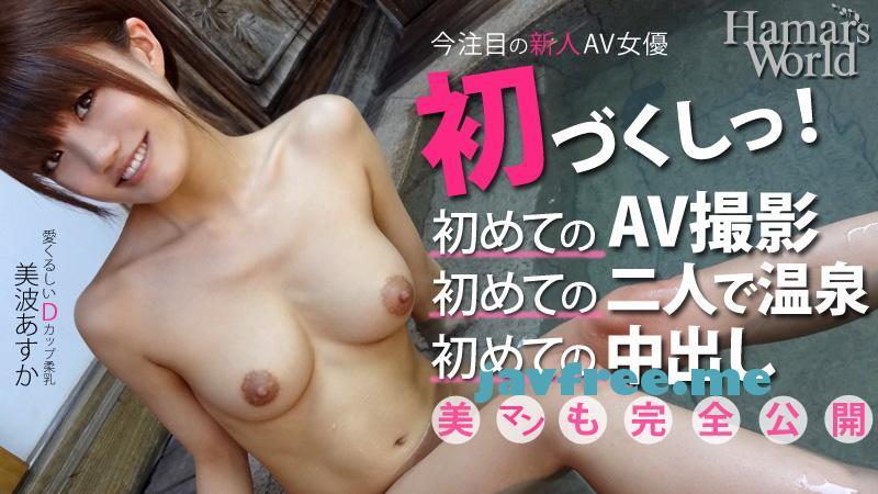 Heyzo 0219 Hamars World4 前編~純粋無垢な新人女優の初AV撮影ドキュメント~ 美波あすか heyzo