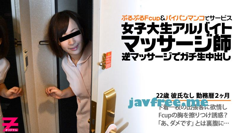 Heyzo 0236 パイパン巨乳マッサージ嬢に逆マッサージでガチ生中出し! 原田かよ heyzo
