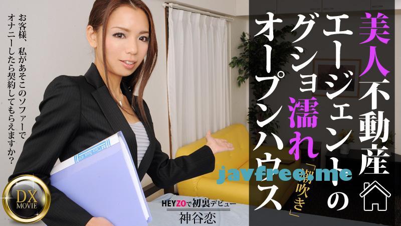 Heyzo 0292 美熟女不動産エージェントのグショ濡れオープンハウス 神谷恋 heyzo