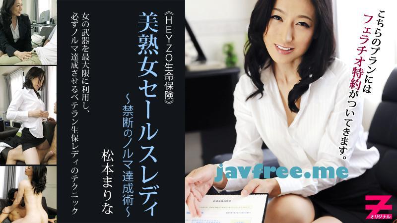 Heyzo 0304 美熟女保険セールスレディー~禁断のノルマ達成術~ 松本まりな heyzo