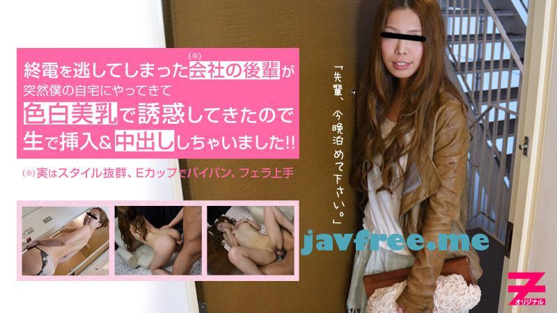 Heyzo 0353 憧れの先輩の家に色白美人が突然襲撃 ~美乳ガールは狙った獲物は逃がさない~ さりな heyzo