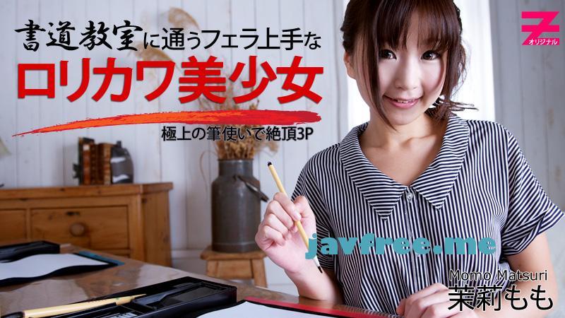 Heyzo 0354  書道教室に通うフェラ上手なロリカワ美少女 ~極上の筆使いで絶頂3P~  茉莉もも heyzo