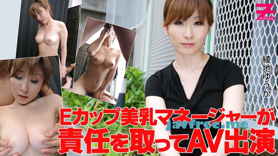 Heyzo 0363 Eカップ美乳マネージャーの私が責任を取って出演します 綾地ゆうか heyzo