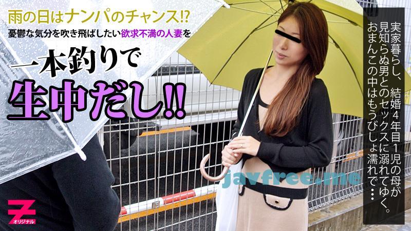 Heyzo 0374 雨天ナンパでエッチな人妻を一本釣り! 桜ゆうこ heyzo