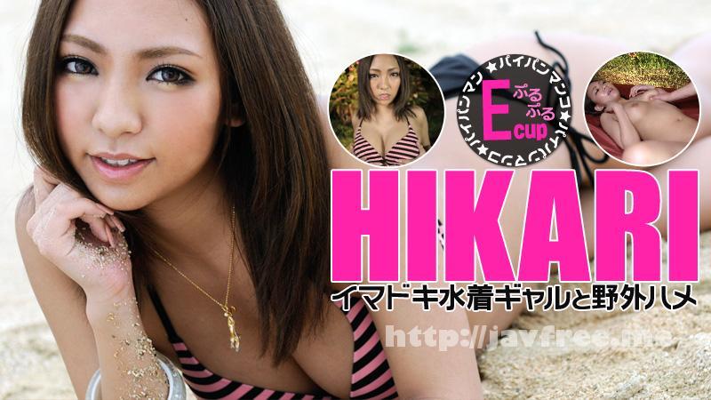 Heyzo 0382 イマドキ水着ギャルを野外でハメちゃいました! Hikari heyzo
