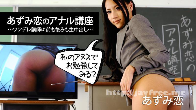 Heyzo 0406 あずみ恋 あずみ恋のアナル講座~ツンデレ講師に前も後ろも生中出し~ heyzo