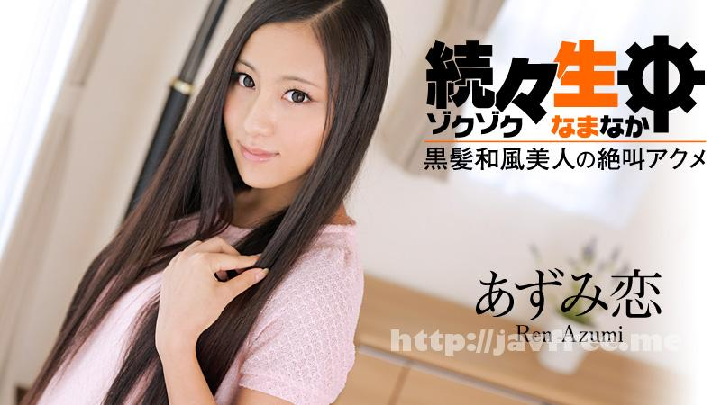 Heyzo 0469 あずみ恋 続々生中~黒髪和風美人の絶叫アクメ~ あずみ恋 heyzo